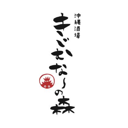 沖縄酒場 きじむな〜の森
